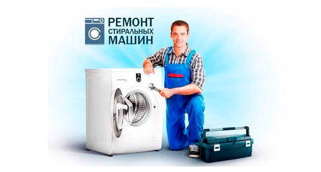 Техно Сервис. Ремонт стиральных машин в Уральске